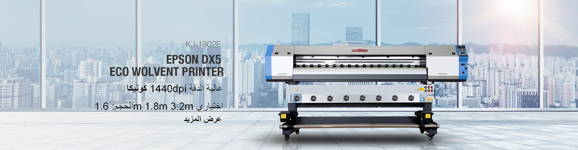 KINGJET DX5 Series Eco Solvent Printer KJ-1802E